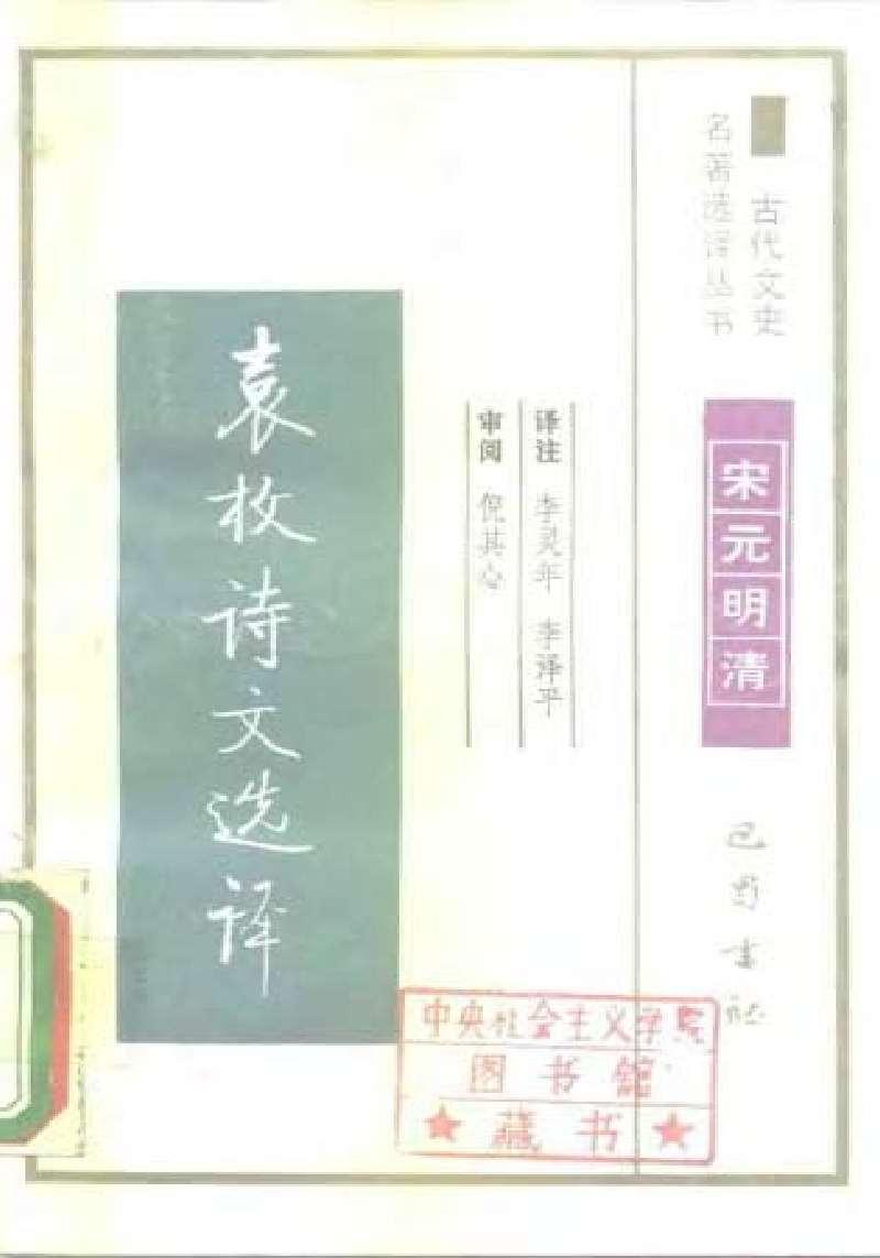 袁枚诗文选译