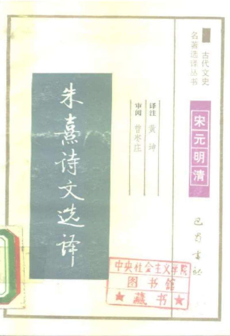 朱熹诗文选译