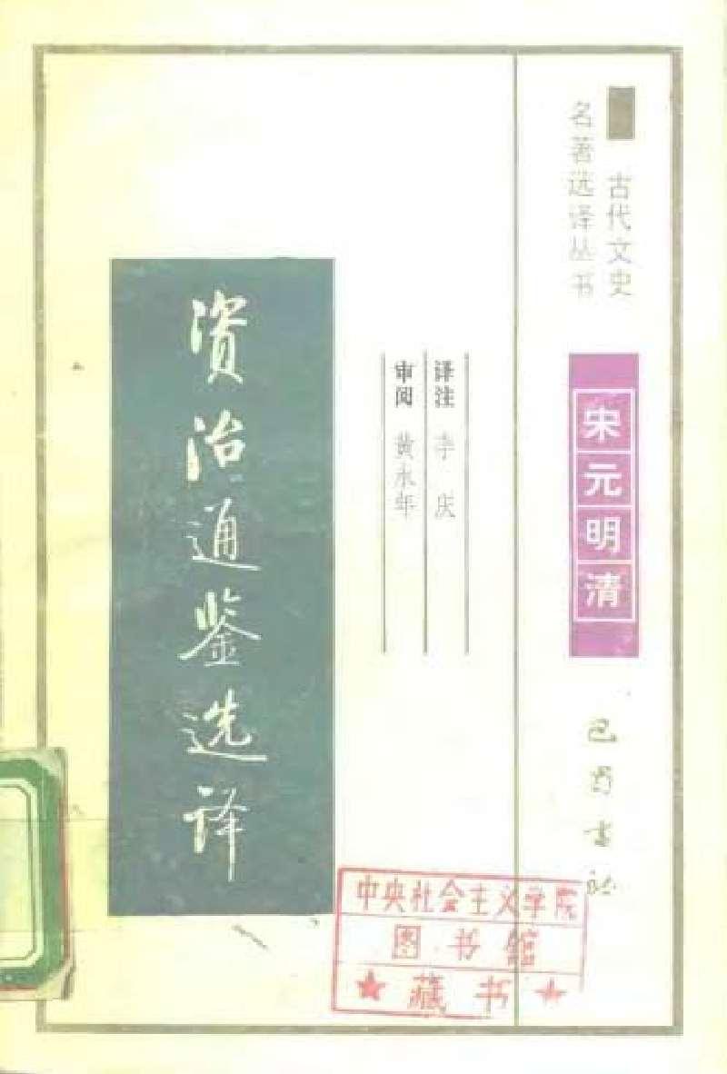 资治通鉴选译