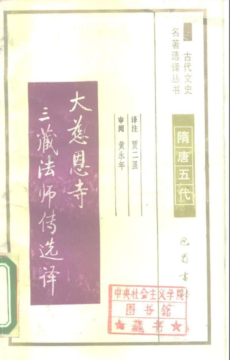 大慈恩寺三藏法师传选译