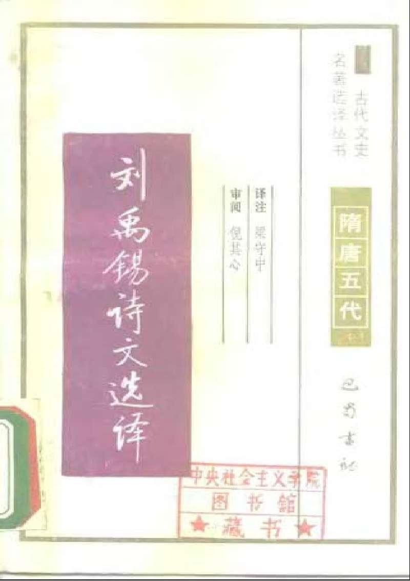 刘禹锡诗文选译