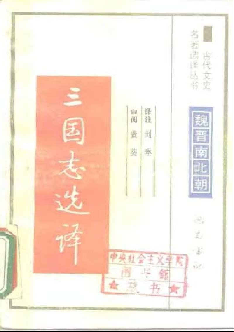 三国志选译