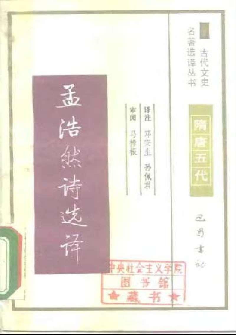 孟浩然诗选译