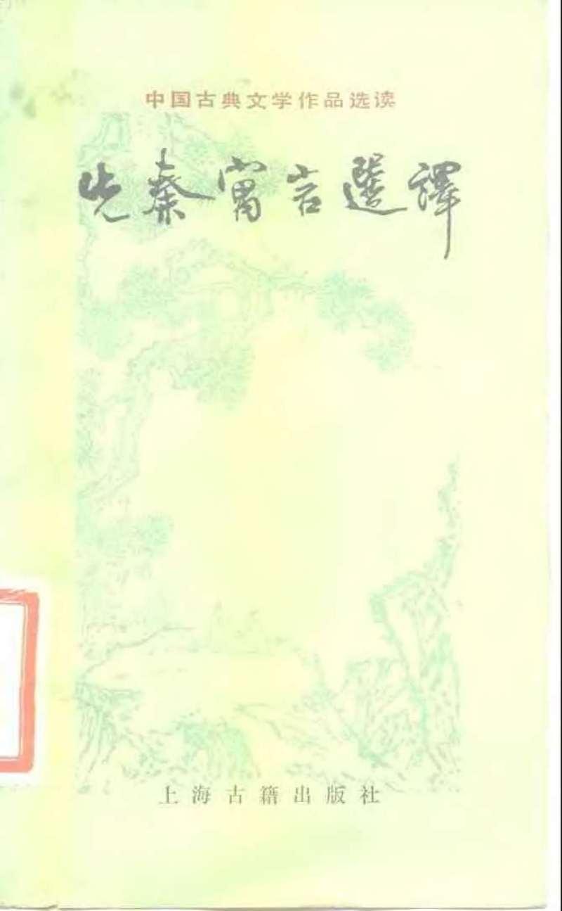 先秦寓言选译