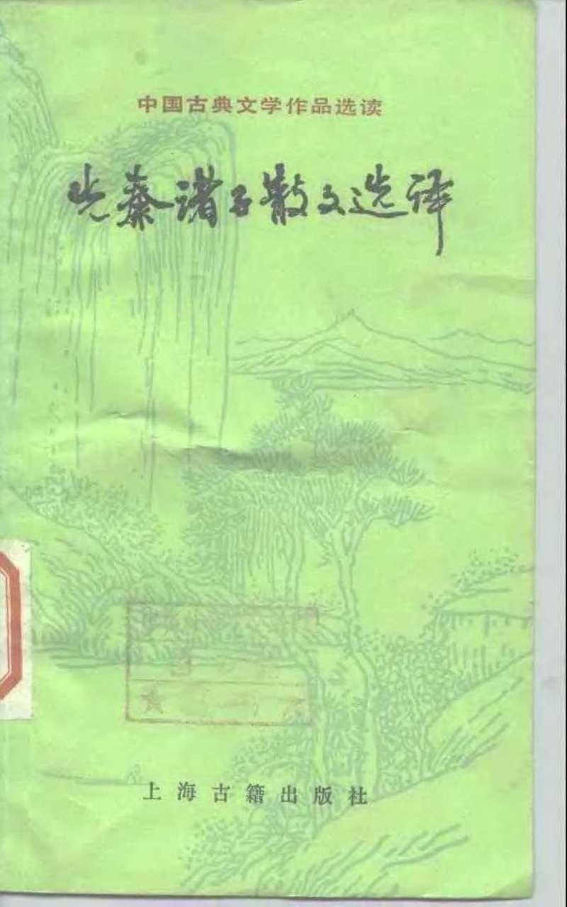 先秦诸子散文选译(一)