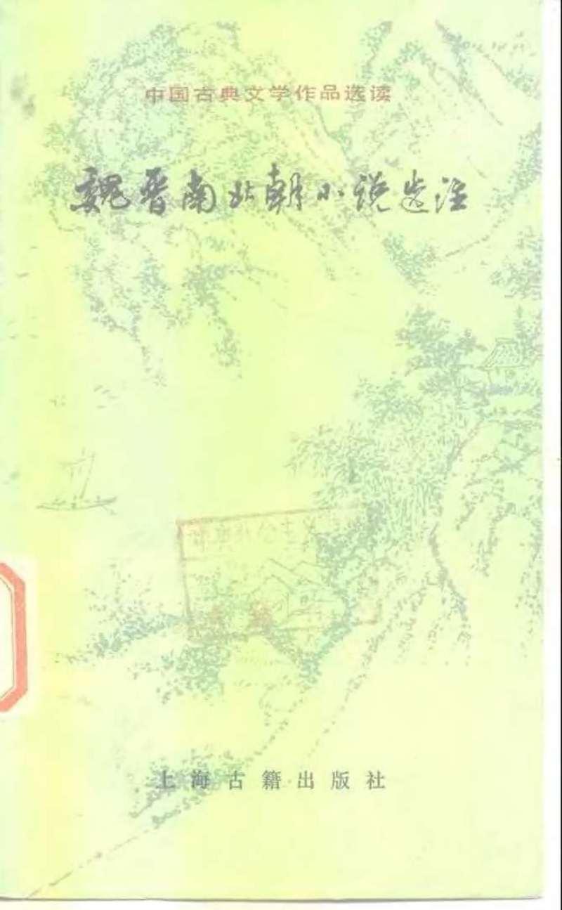 魏晋南北朝小说选