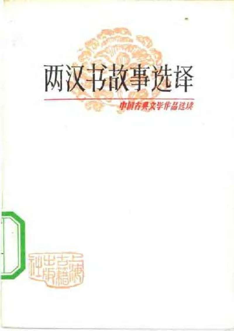 两汉书故事选译