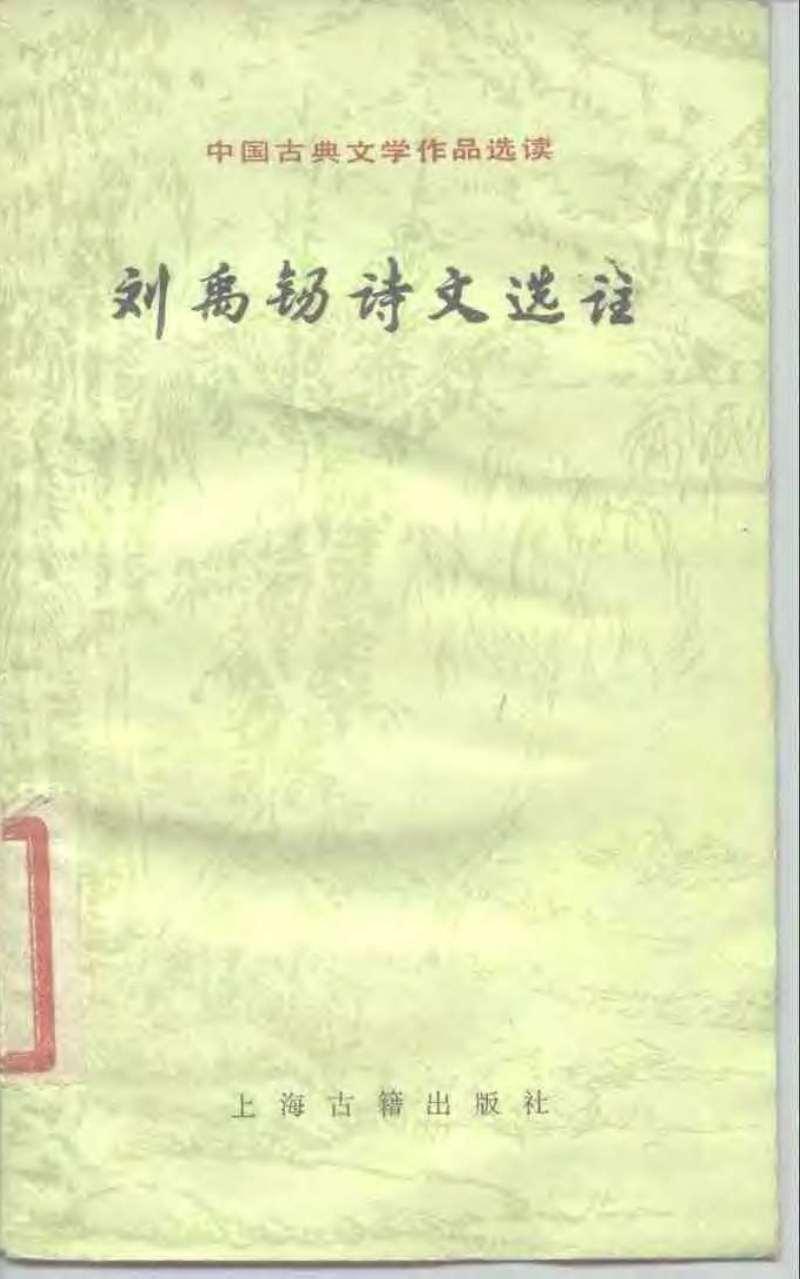 刘禹锡诗文选