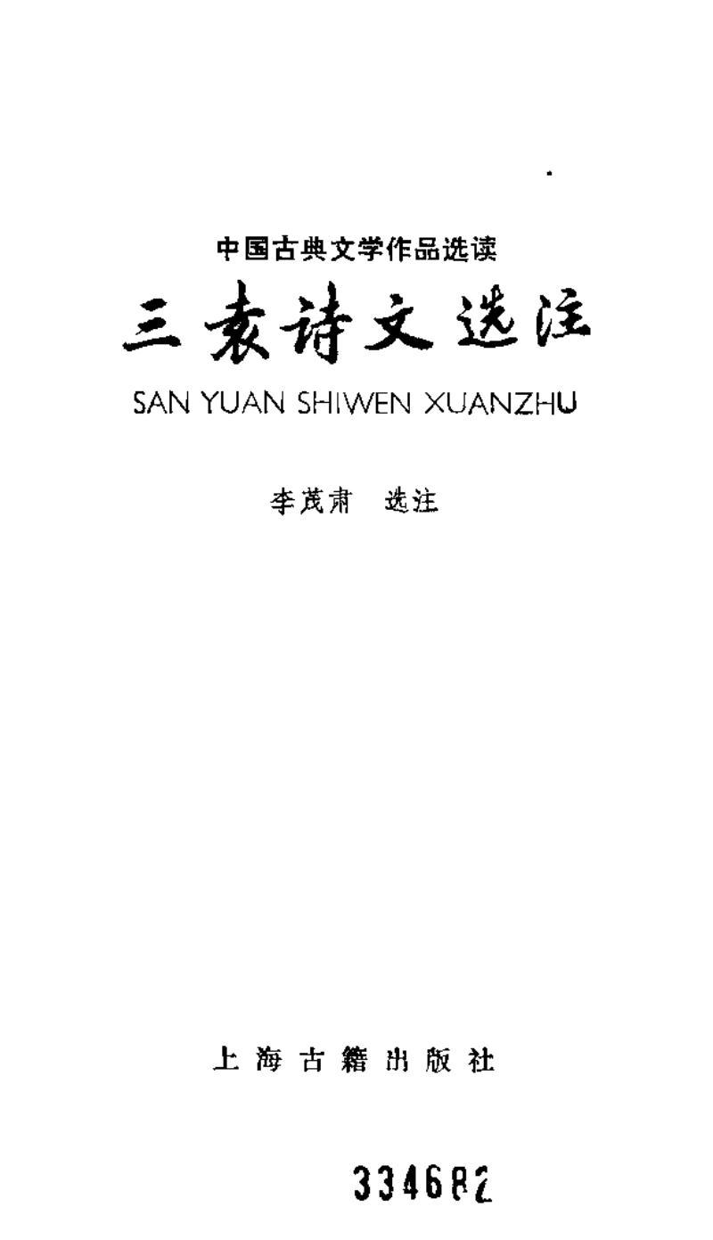 三袁诗文选注