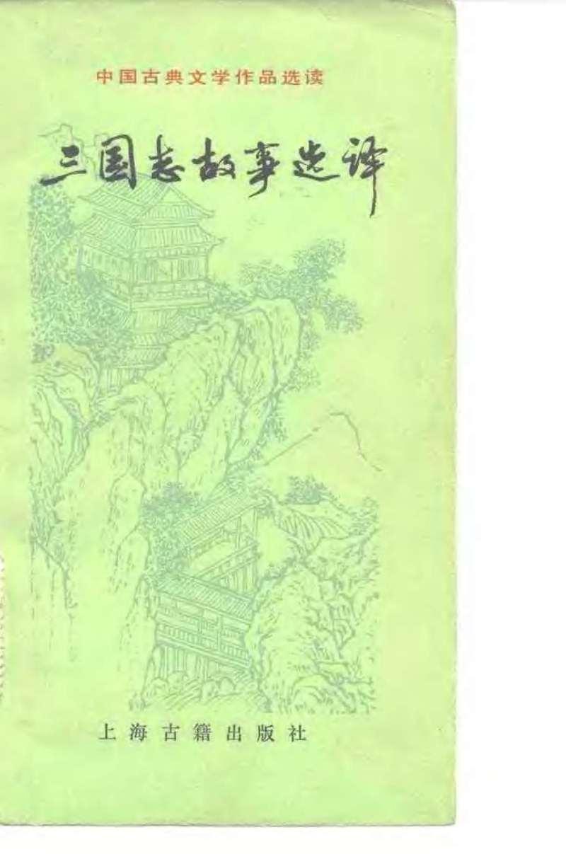 三国志故事选译