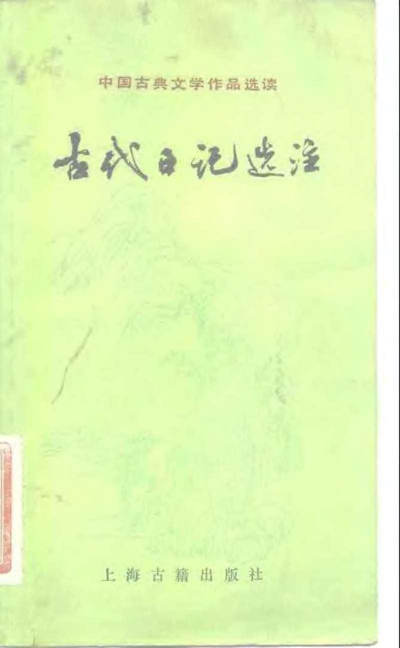 古代日记选注