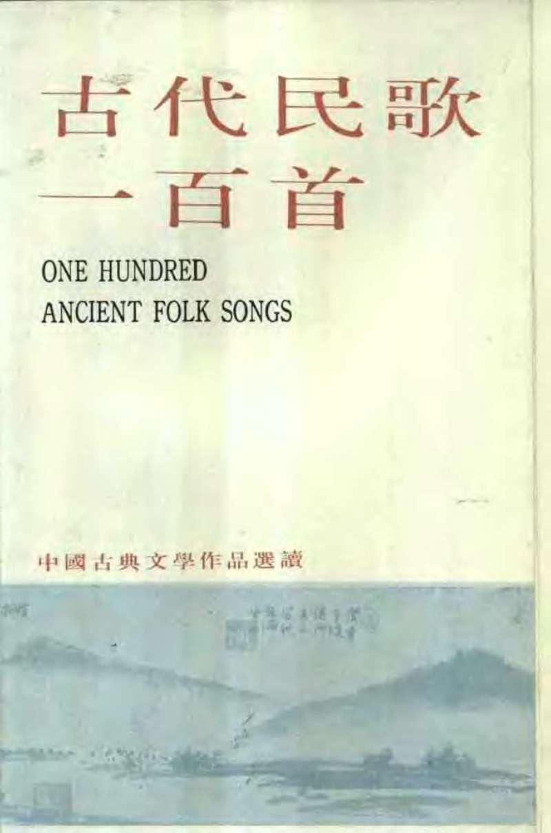 古代民歌一百首