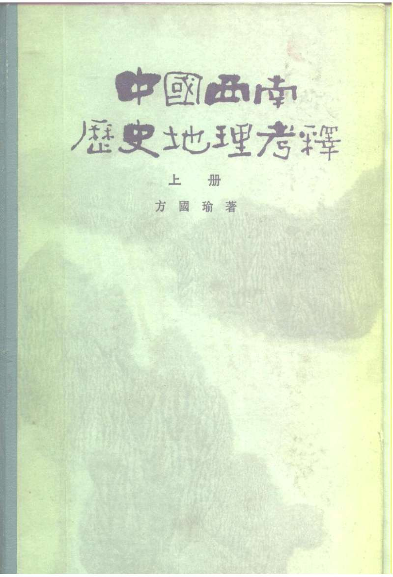 中国西南历史地理考释