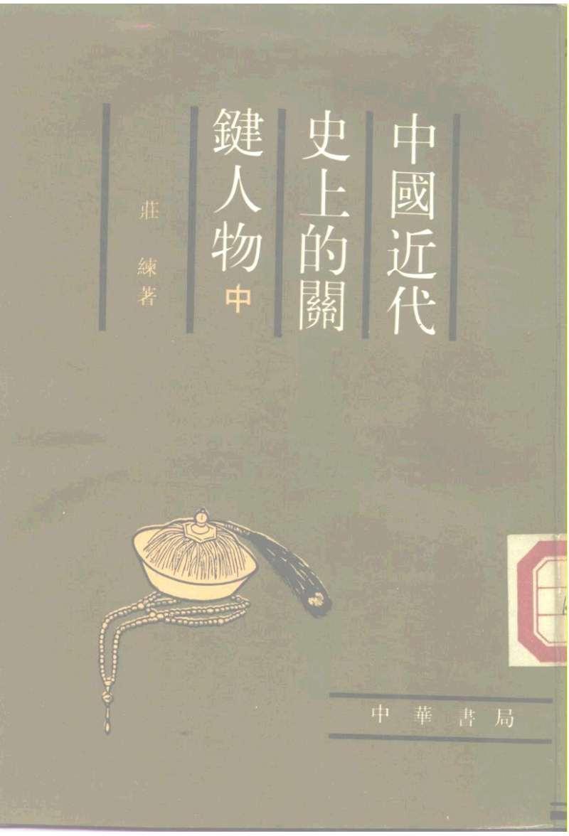 中国近代史上的关键人物.中册