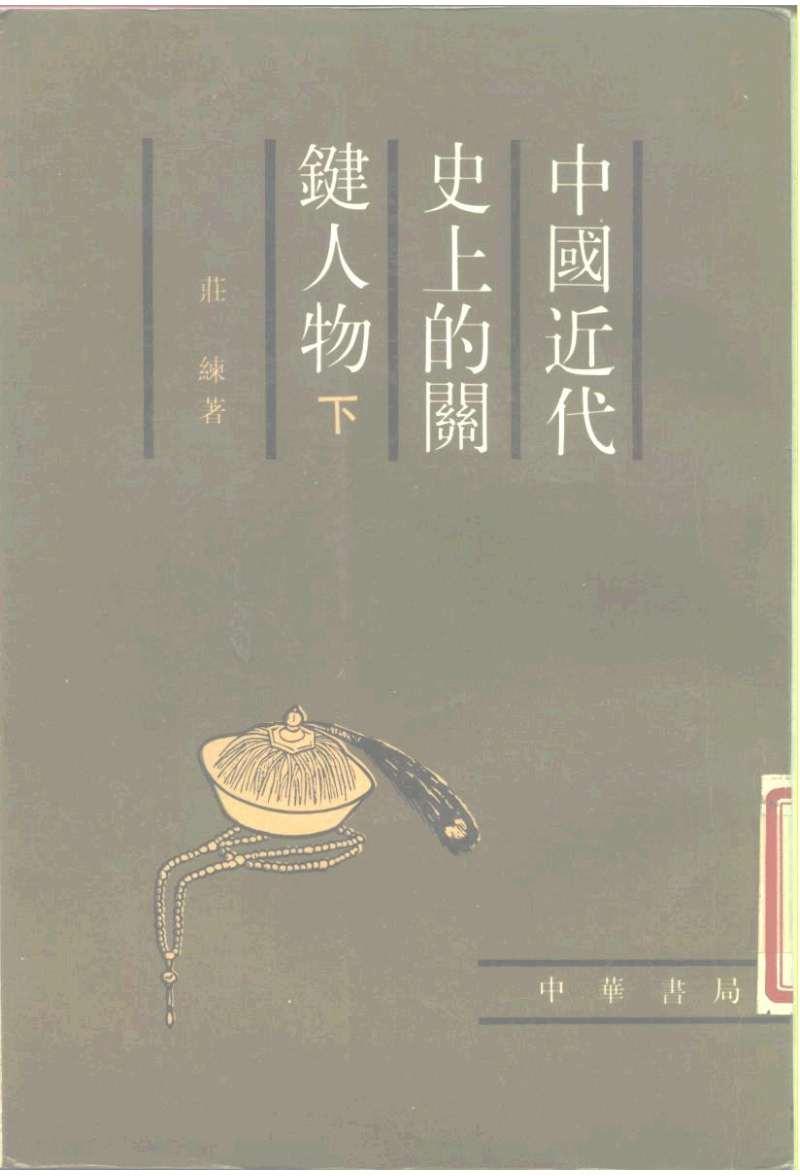 中国近代史上的关键人物.下册