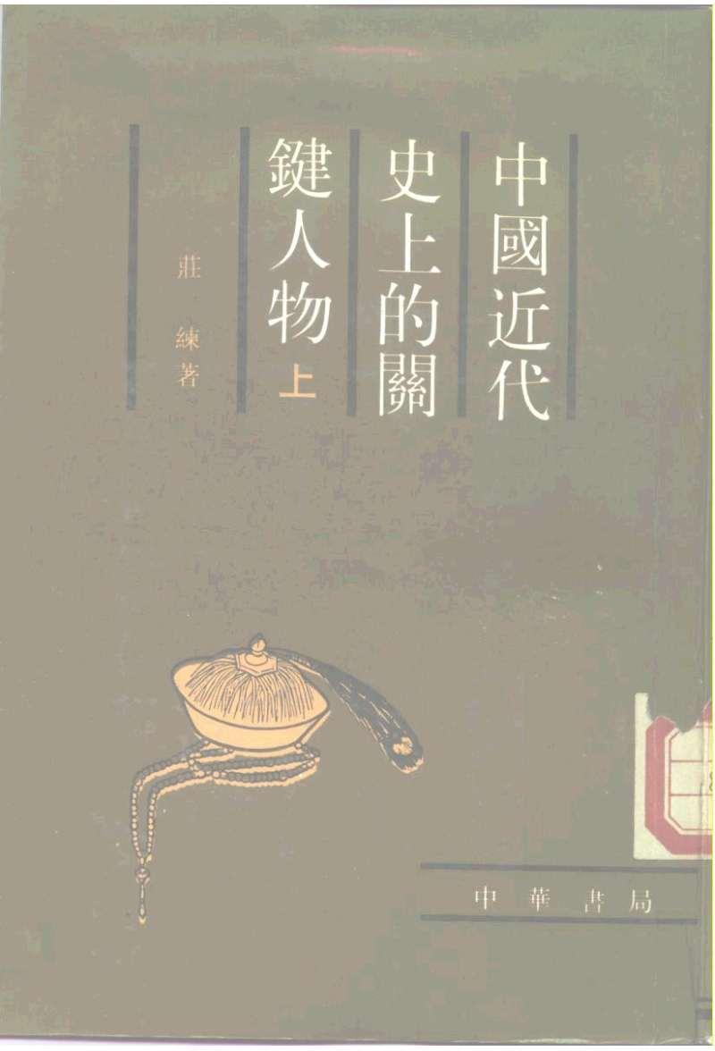 中国近代史上的关键人物.上册