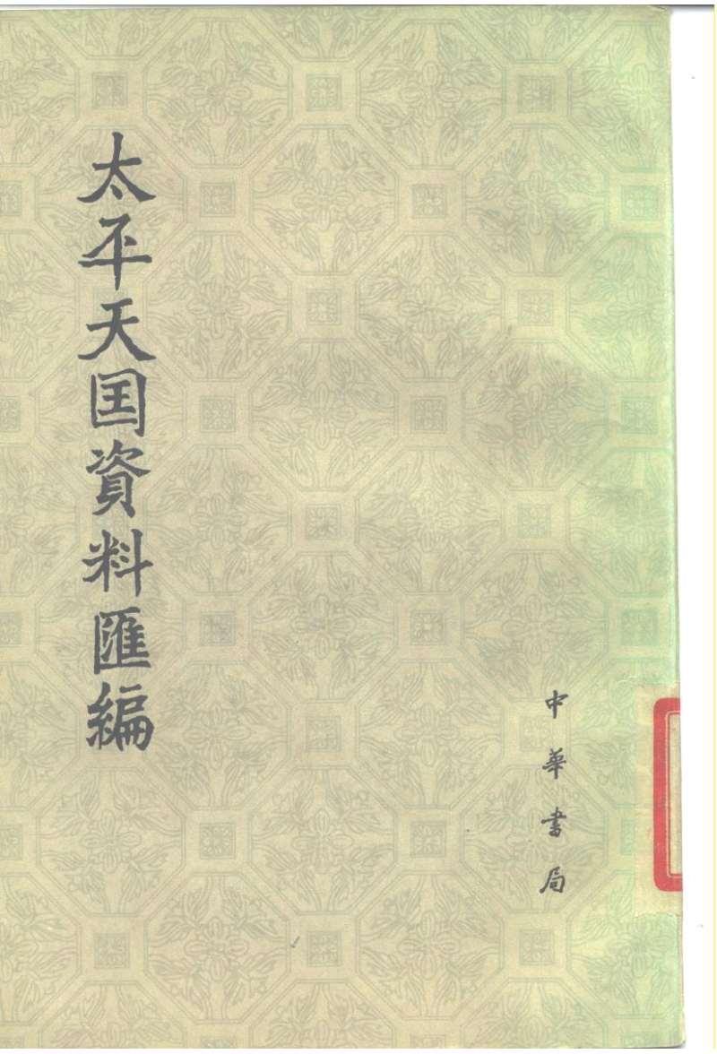 太平天国资料汇编.第1册