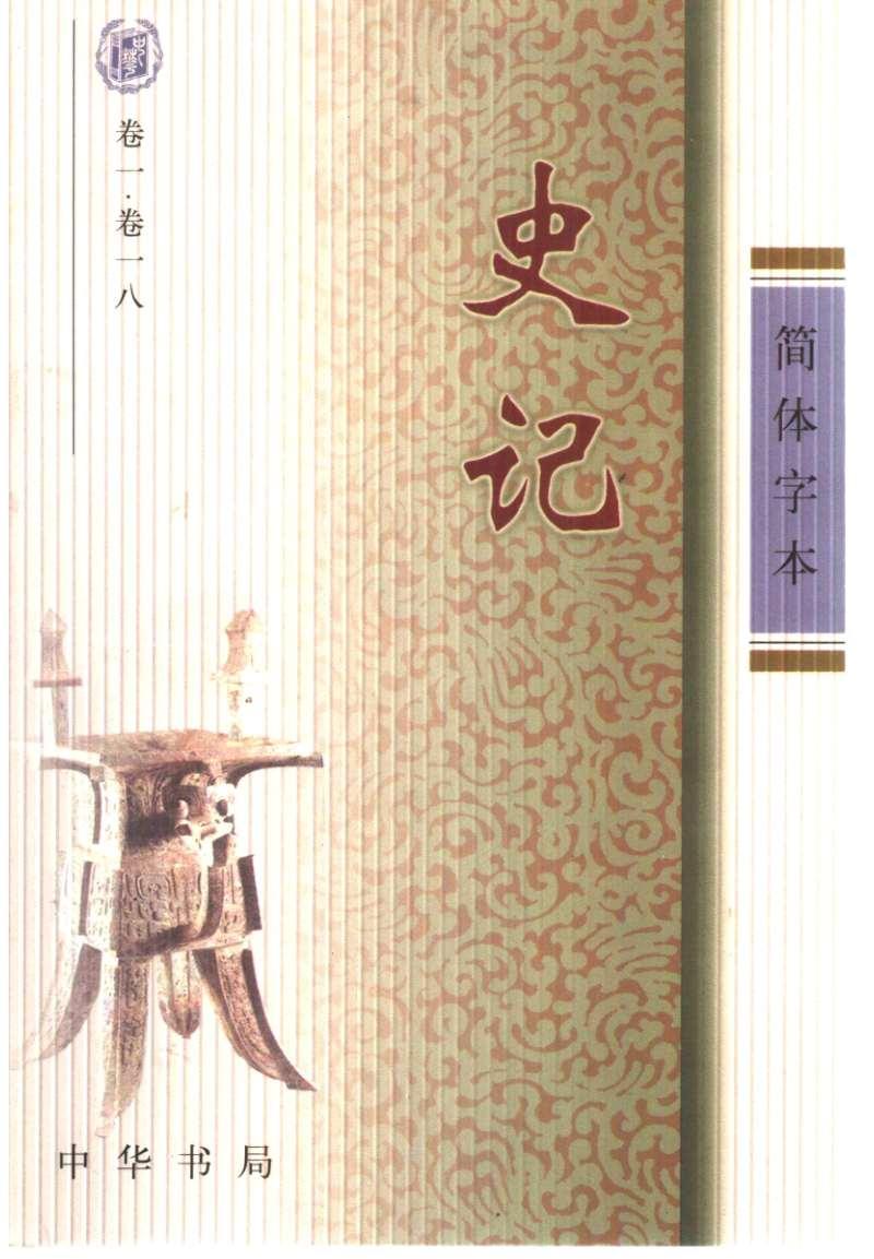 史记(简体字本)