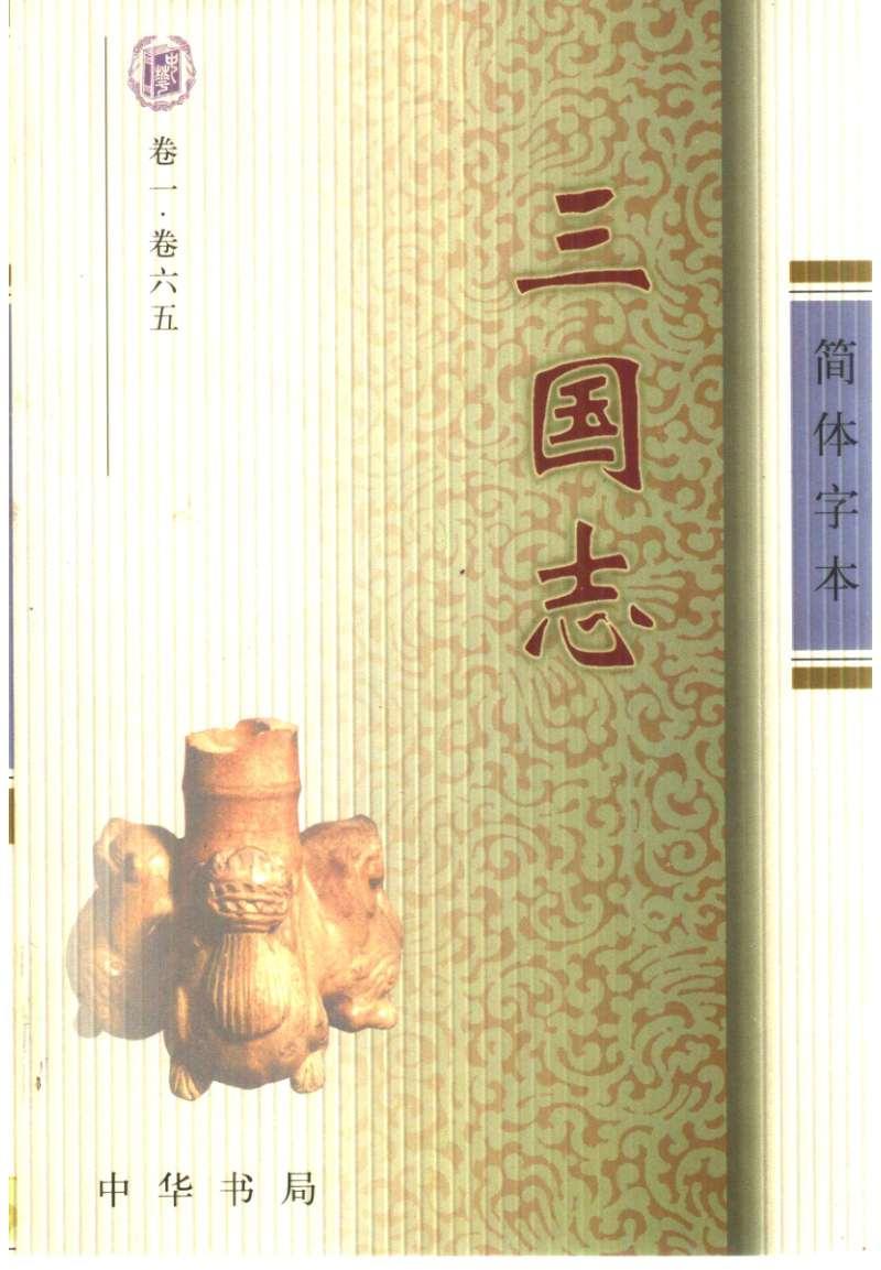 三国志(简体字本)