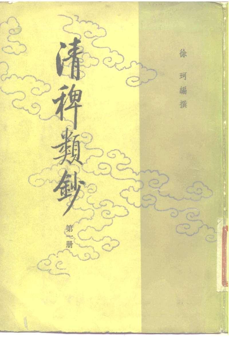 清稗类钞.清徐珂