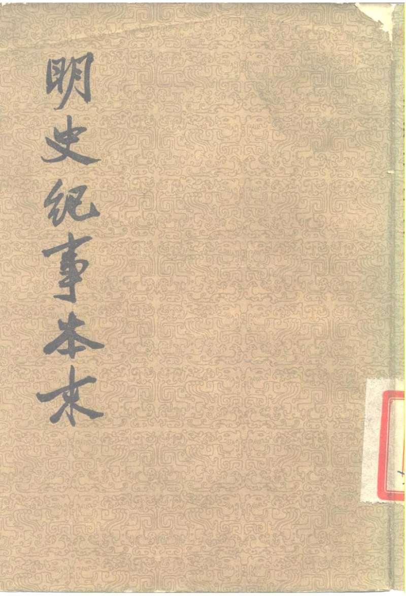 明史纪事本末.清谷应泰