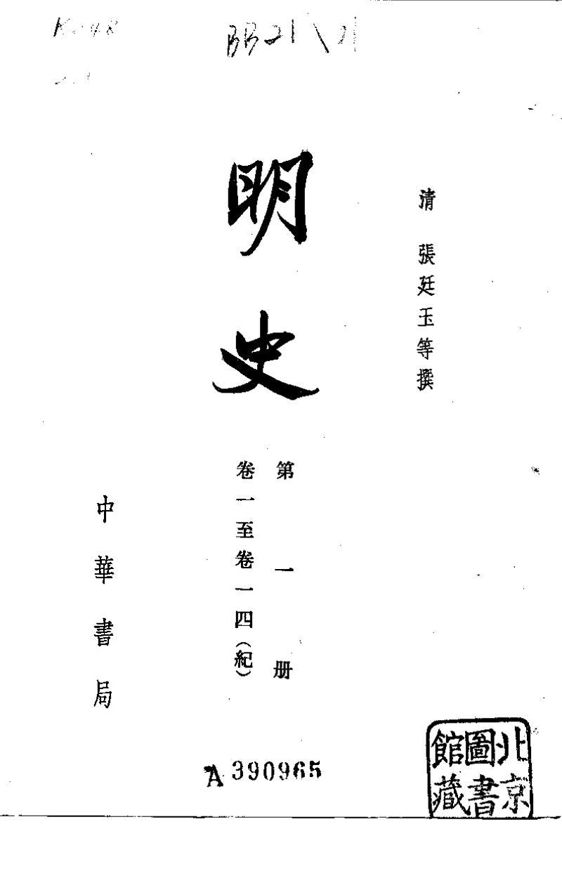 明史.清张廷玉等