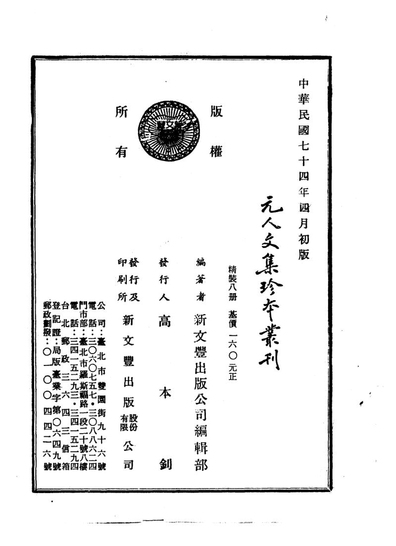 元人文集珍本叢刊