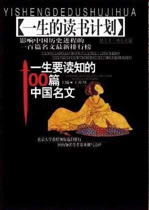 一生要读知的100篇中国名文