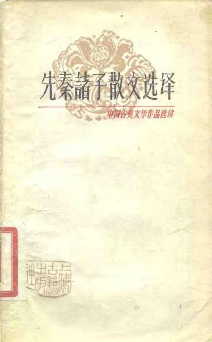 先秦诸子散文选译(二)