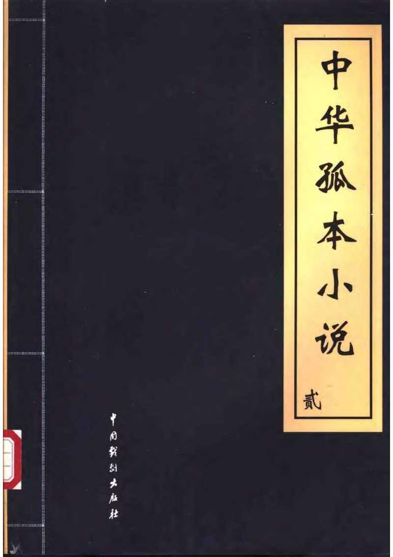 中华孤本小说