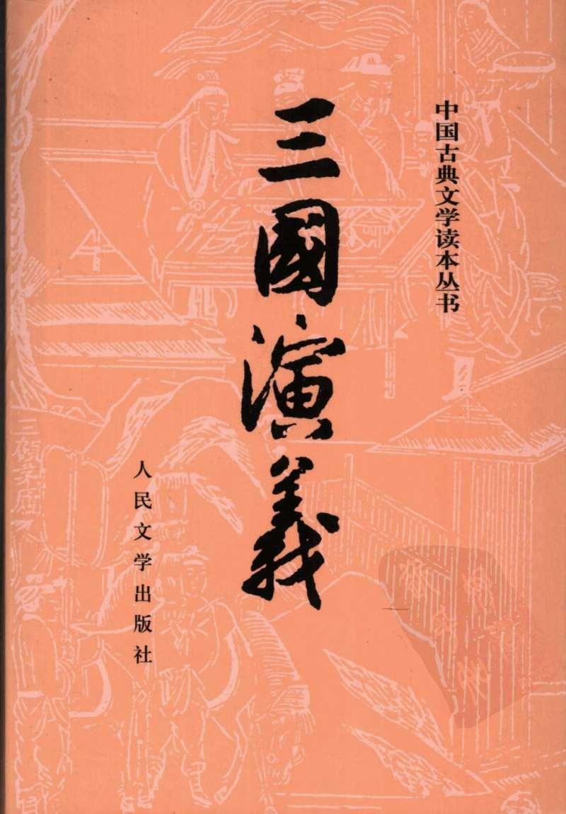 三国演义(人民文学出版社)