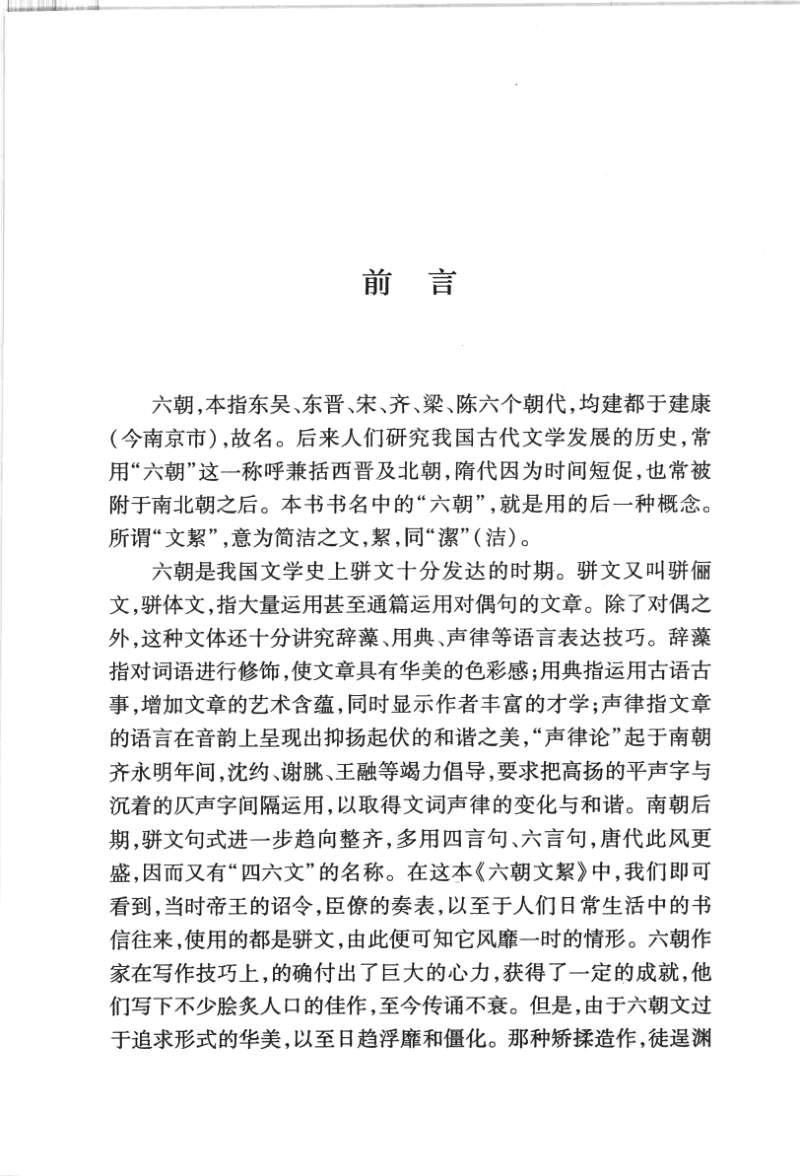 六朝文絜全译