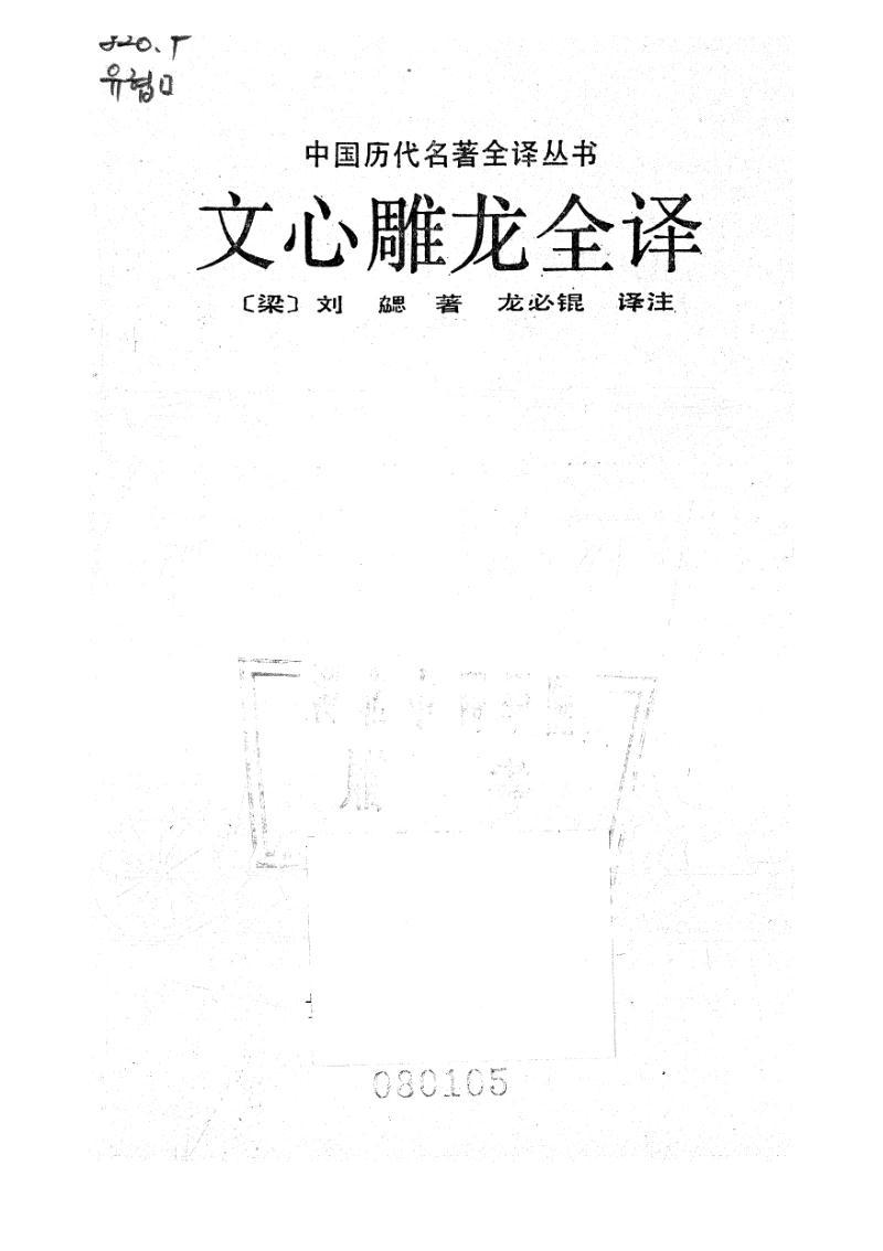 文心雕龙全译