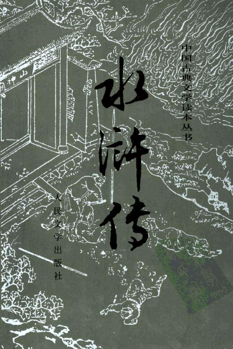 水浒传(人民文学出版社)