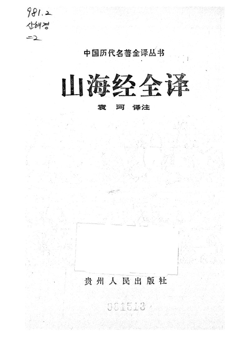 山海经全译