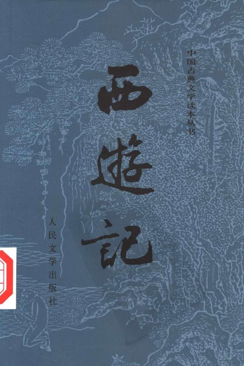 西游记(人民文学出版社)