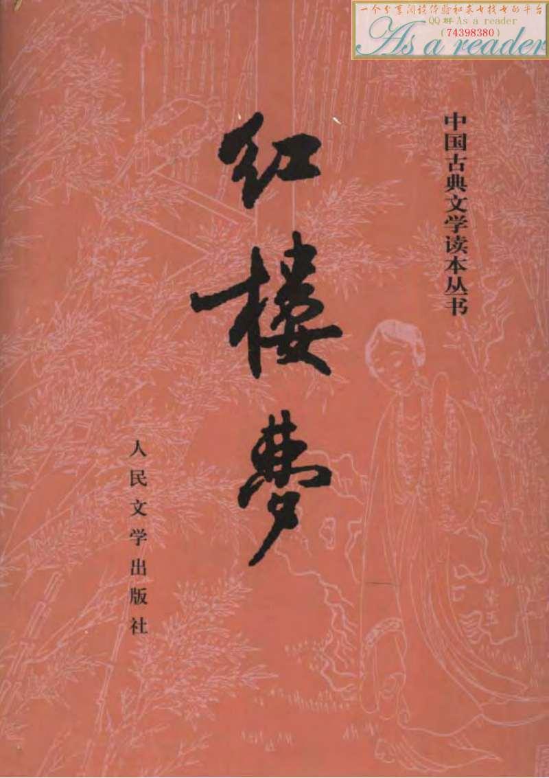 红楼梦(人民文学出版社)