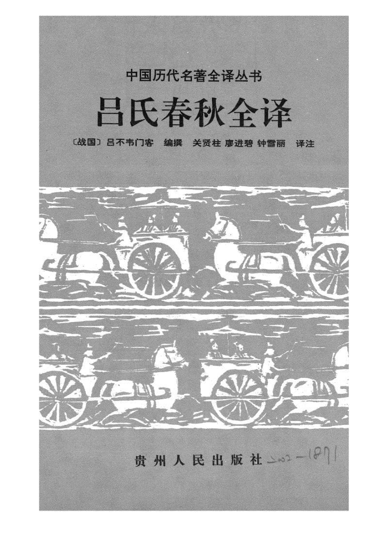 吕氏春秋全译