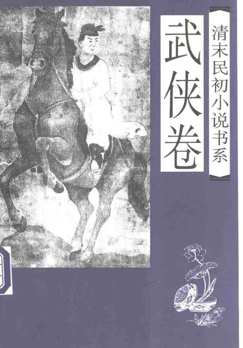 清末民初小说-武侠卷