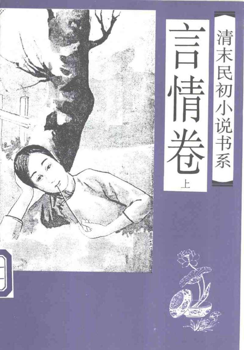 清末民初小说-言情卷(上下)