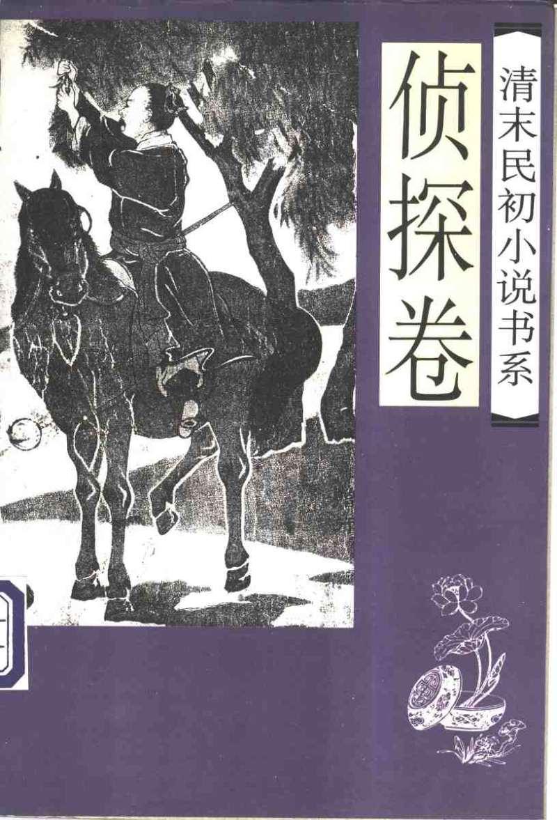 清末民初小说-侦探卷