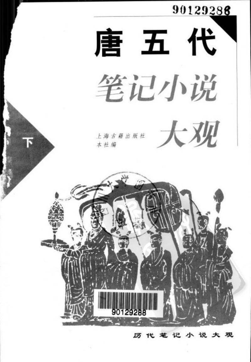 唐五代笔记小说大观(全二册)