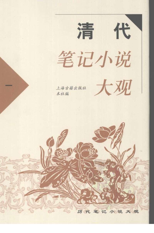 清代笔记小说大观(一)