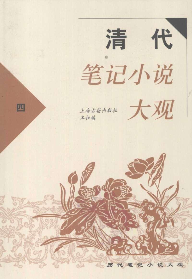 清代笔记小说大观(四)