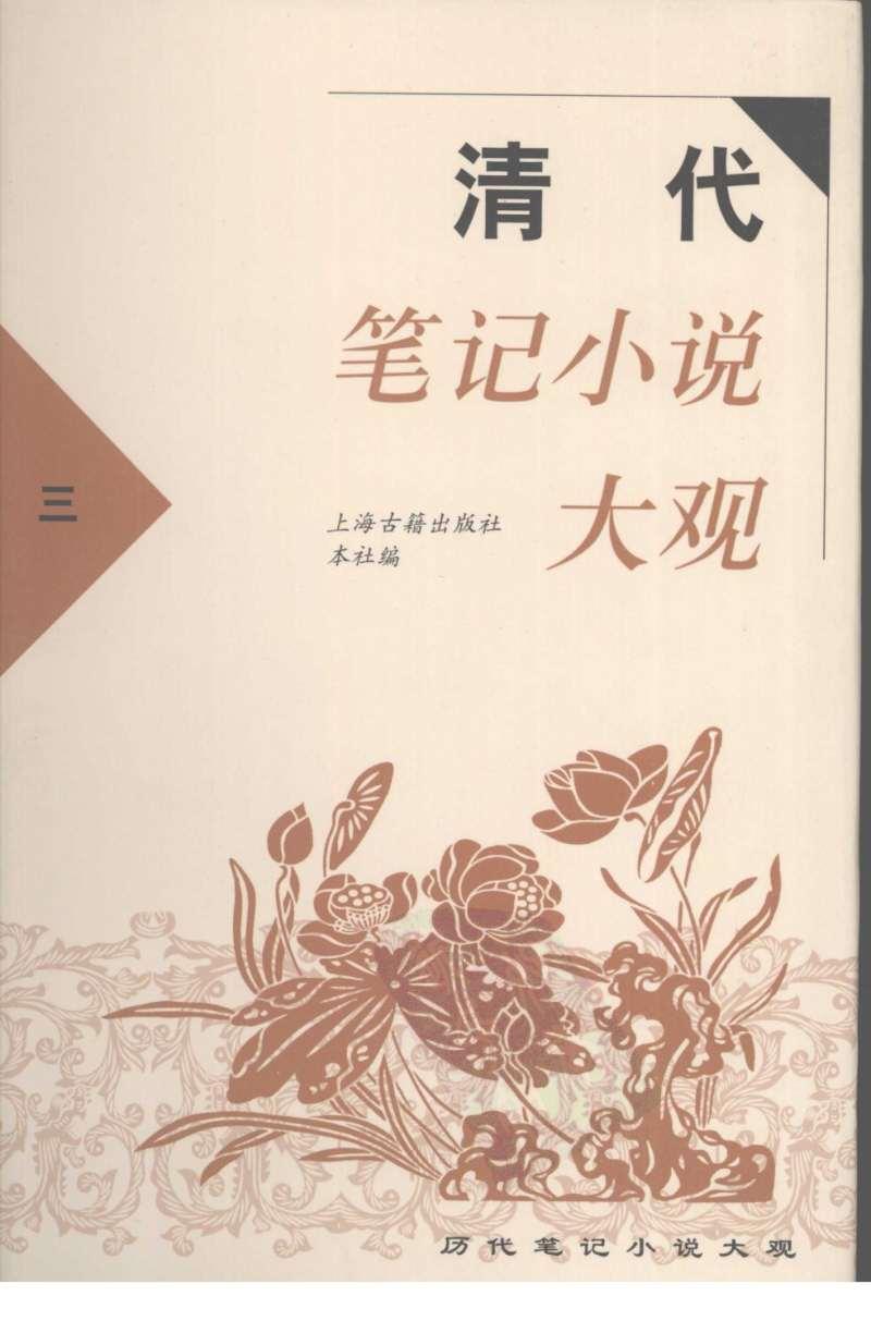 清代笔记小说大观(三)