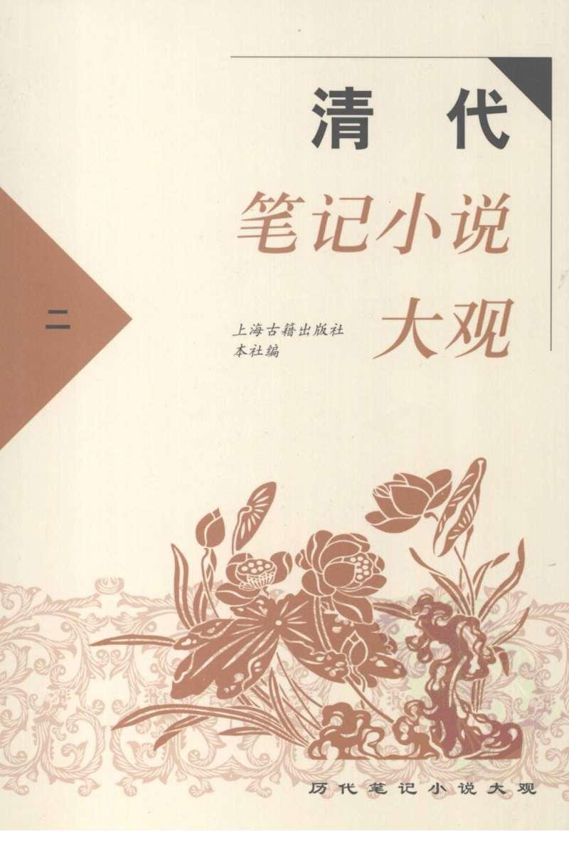清代笔记小说大观(二)