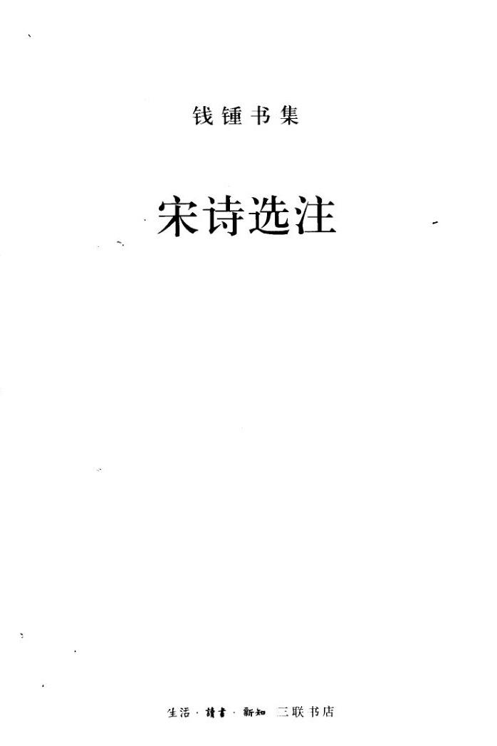 宋诗选注(钱钟书)