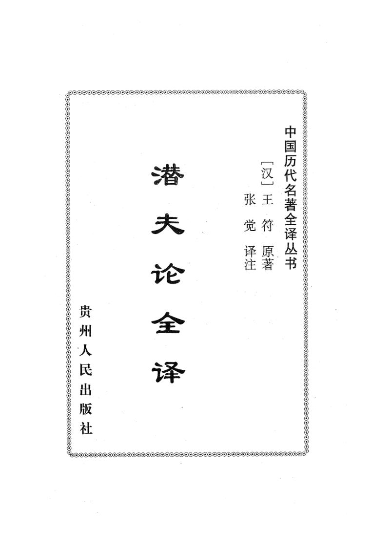 潜夫论全译