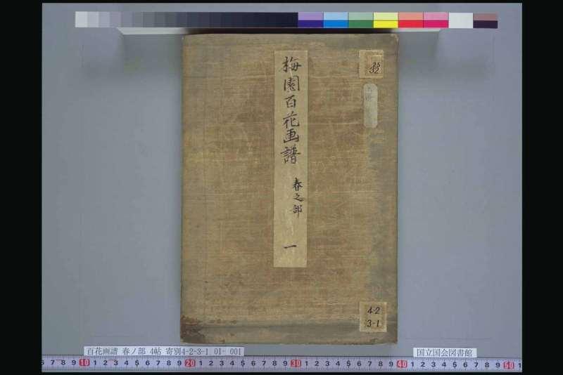 梅园百花画谱.春夏秋冬.毛利梅园.1825
