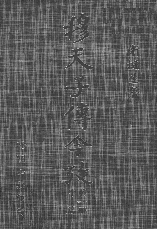 穆天子传今考 第1册 外篇